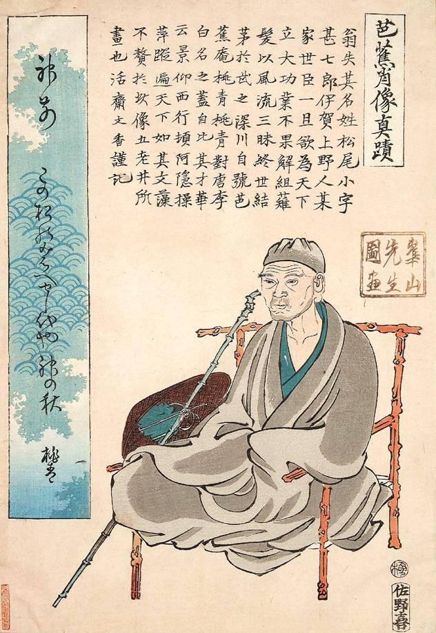 Поезија понедељком: МацуоБашо